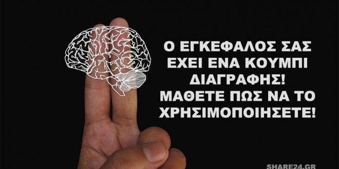 Το Μυαλό Έχει Ένα Κουμπί Διαγραφής!  Μάθε Πως να το Χρησιμοποιείς και Πάτα Τώρα το Delete!