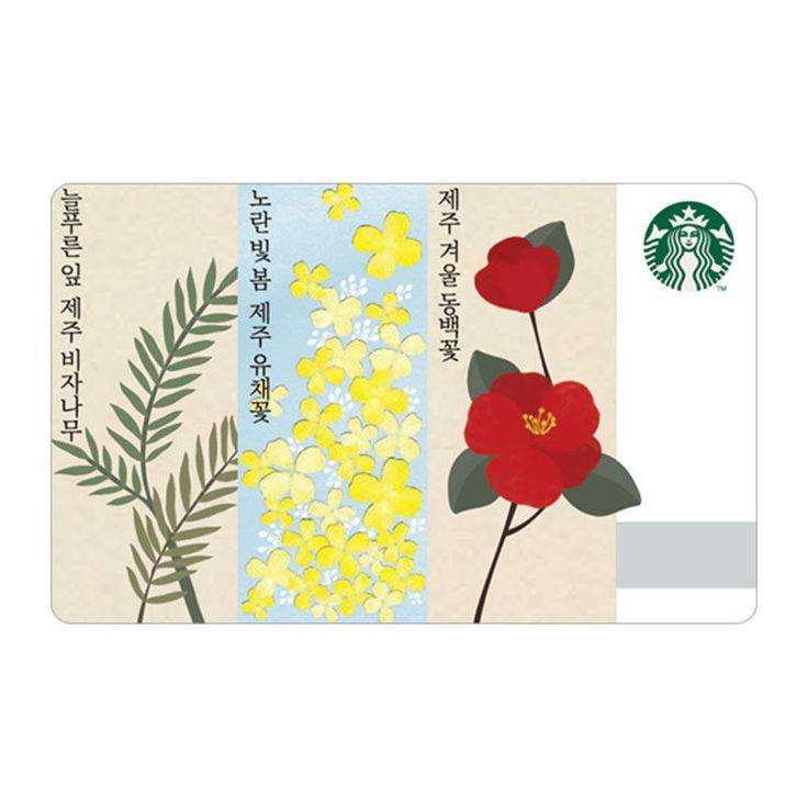 Starbucks coffee Korea 2018 Jeju City Card a gift Cards #Starbucks