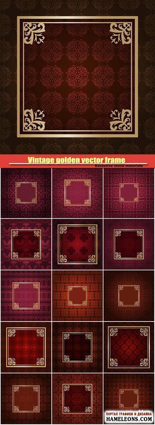 Золотые декоративные рамки в винтажном стиле - векторный клипарт | Vintage golden vector frame on colored ornamental luxury background