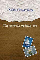 Bookstars :: Περιμένουμε Γράμμα σου