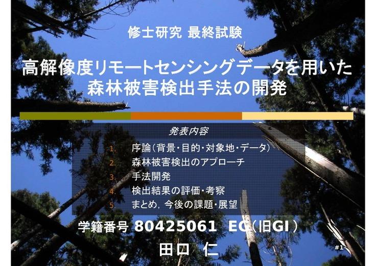 高解像度リモートセンシングデータを用いた森林被害検出手法の開発 by Hitoshi Taguchi, via Slideshare
