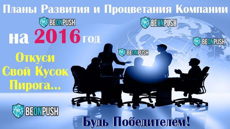 Планы Развития и Процветания Компании BeonPush на 2016 год!