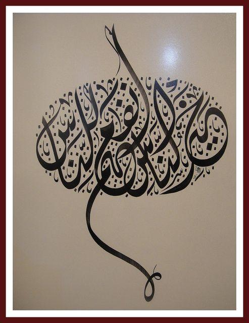 Arabic Calligraphy Exhibition - معرض الخط العربي by Sarah Wkh, via Flickr