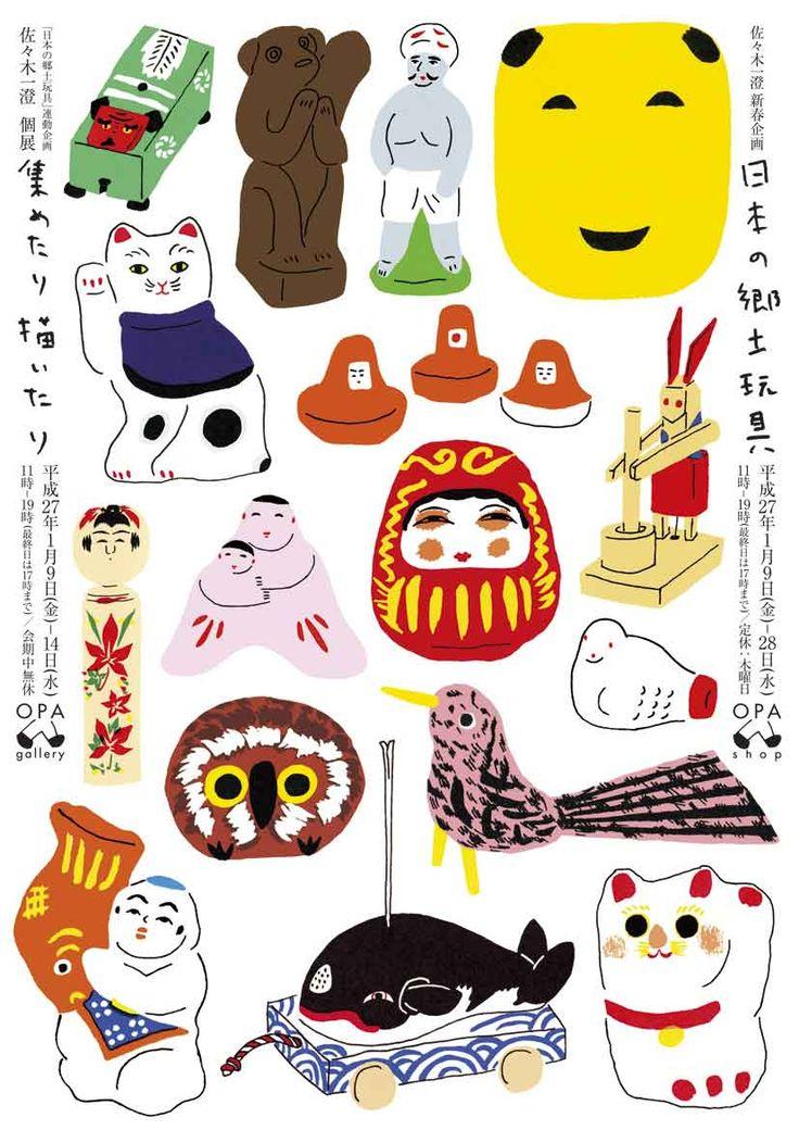 die besten 25 japanisches poster ideen auf pinterest japanisches design japanisches. Black Bedroom Furniture Sets. Home Design Ideas