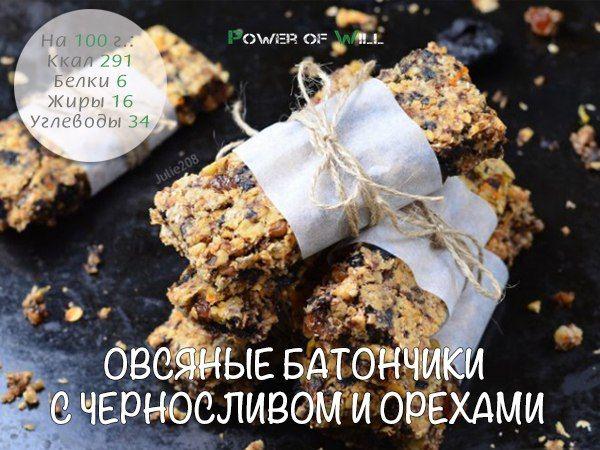 Овсяные батончики с черносливом и орехами: заряд энергии навесь…