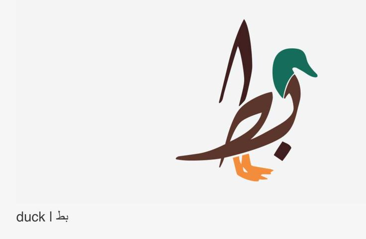Canard. / DucK. / Lettres-arabes. / By Mahmoud tammam.