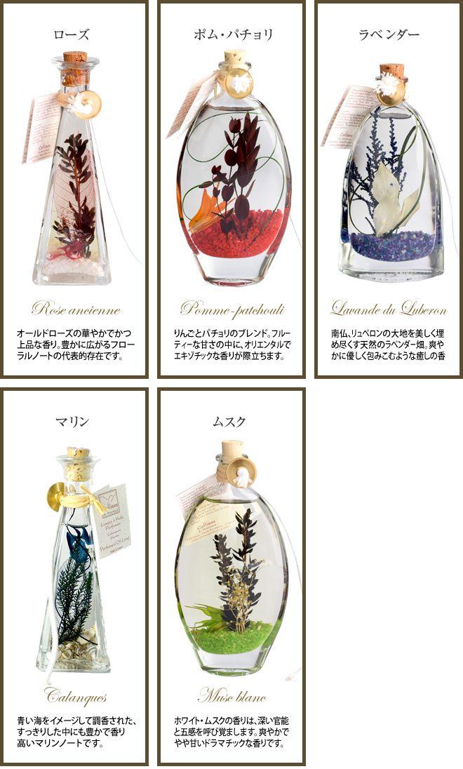 コリンヌ・ド・プロヴァンス オイルランプ Aシリーズ 南フランス、リュベロン地方。そこはプロヴァンスとアルプス山脈に挟まれたまさに大自然の宝庫。  Collines de Provence(コリンヌ・ド・プロヴァンス)は、プロヴァンスの眩しい太陽、偉大なる大地、爽やかな風、そして美しく、力強く生きる草花をモチーフに天然ハーブのナチュラルな成分にこだわった、ボディケアとフレグランスのブランドです。どの製品も、ひとつひとつ丁寧に作り上げています。  コリンヌ・ド・プロバンスのオイルランプは、天然の香料と色鮮やかなドライフラワーを使った、見た目にも美しいフラワーインテリア。  そのままお部屋のアクセサリとして飾ってもステキですが、小瓶に巻きつけた灯芯を瓶の口から差し込んで炎を灯すと、ふんわりとアロマが香る癒しのオイルキャンドルへ。南仏の香りが漂い、空間を優雅に演出します。  大切な方との記念日や、結婚式の引出物にもぴったり。 その時の気分やお好きな香り、カラーで選べる、全5種類です。 コリンヌ・ド・プロヴァンス オイルランプ Aシリーズ 【全5種】