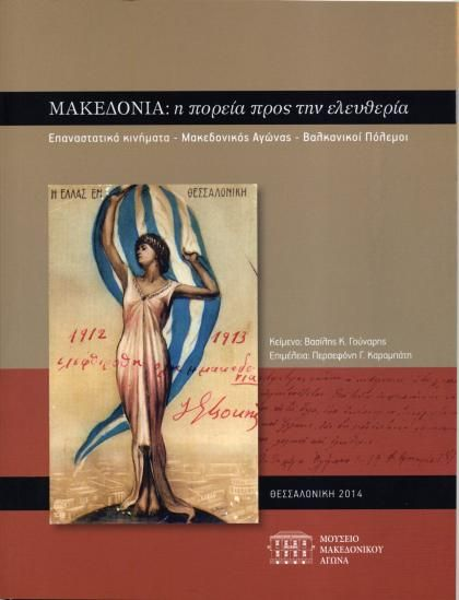 MACEDONIA: the road to independence (in Greek) Text: Basil C. Gouaris Editor: Persephone G. Karabati   The book presents the Greek struggle for the liberation of Macedonia through lively texts and rich photographic material covering the period from the Greek war of independence of 1821 and up to the Balkan Wars of 1912-13 during which Macedonia was finally liberated.- MACEDONIA: the road to independence (in Greek) | Μουσείο Μακεδονικού Αγώνα