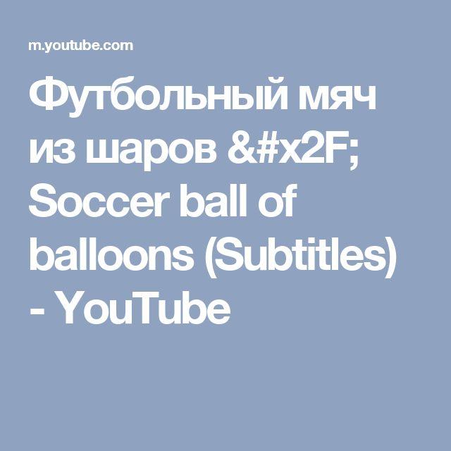 Футбольный мяч из шаров / Soccer ball of balloons (Subtitles) - YouTube