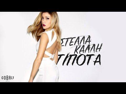 Στέλλα Καλλή - Τίποτα | Stella Kalli - Tipota - Official Audio Release - YouTube