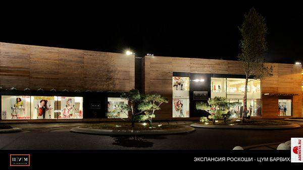 барвиха luxury village магазины - Поиск в Google