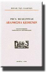 ΡΗΓΑ ΒΕΛΕΣΤΙΝΛΗ: ΑΠΑΝΘΙΣΜΑ ΚΕΙΜΕΝΩΝΗ παρούσα έκδοση εντάσσεται στο πλαίσιο των εκδηλώσεων που οργάνωσε η Βουλή των Ελλήνων προκειμένου να τιμήσει τη διακοσιοστή επέτειο από τον μαρτυρικό θάνατο του Ρήγα Φεραίου- Βελεστινλή και τη γέννηση του εθνικού μας ποιητή Διονυσίου Σολωμού.