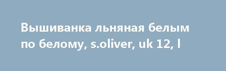 Вышиванка льняная белым по белому, s.oliver, uk 12, l http://brandar.net/ru/a/ad/vyshivanka-lnianaia-belym-po-belomu-soliver-uk-12-l/  Вышивка белой ниткой по белому полотну выглядит стильно и изысканно. Она может украсить не только рубашку, простынь или скатерть, но даже свадебное платье.Хотя подобная вышивка появилась в северных странах, в Украине есть регион, где традиционно вышивают белыми нитками по основе из белой ткани. Это село Решетиловка в Полтавской области. Белая вышивка…