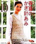 Let's knit series NV4354 2008 Vol.10 kr
