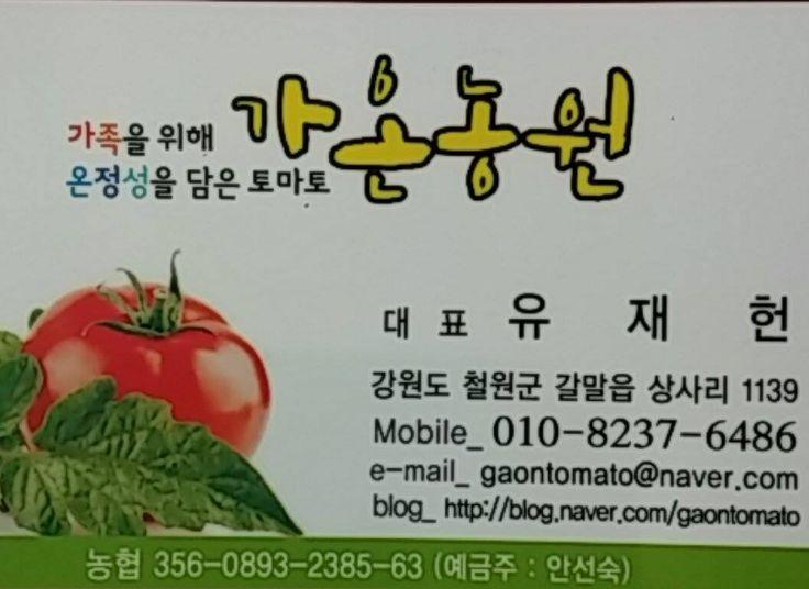 037호점 : 가온농원 (포천)