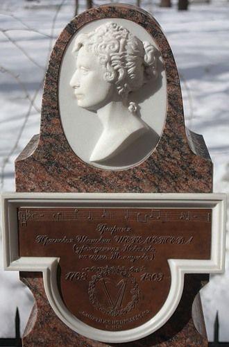 ПАМЯТНИК ЖЕМЧУГОВОЙ  Любимая жена графа Шереметева скончалась в петербургском Фонтанном доме 23 февраля 1803 года, на двадцатый день от рождения её сына. Ей было всего тридцать четыре года.Из знати на похороны никто не пришёл — господа не пожелали признать покойную крепостную графиней. В последний путь Парашу провожали актёры, музыканты театра, слуги поместья, крепостные и поседевший от горя мужчина с младенцем на руках.