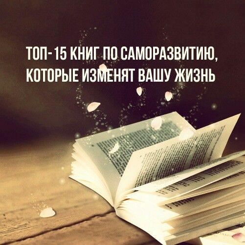 http://www.admetny.by/top-15-knig-po-samorazvitiju/