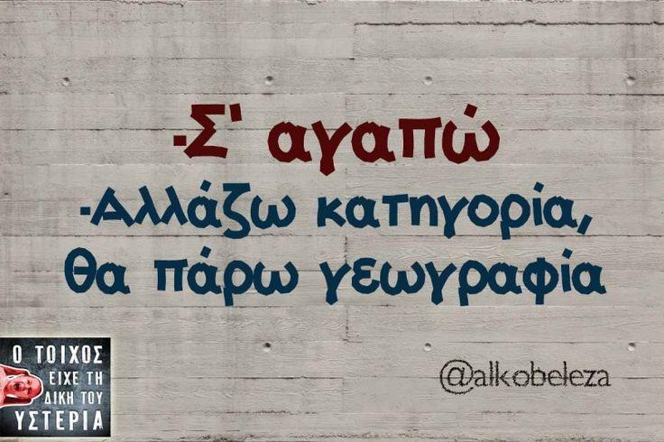 -Σ' αγαπώ -Αλλάζω κατηγορία - Ο τοίχος είχε τη δική του υστερία – @alkobeleza Κι άλλο κι άλλο: Μην αφήνετε να σας… -Τον εμπιστεύομαι με κλειστά… -Δεν σου αξίζω… Δεν ξέρω για σένα… Θα σε χώριζα αλλά Χώρισα. Στείλτε τα... #alkobeleza