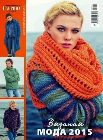 Журналы по вязанию и рукоделию: Сабрина. Спецвыпуск №3 2015