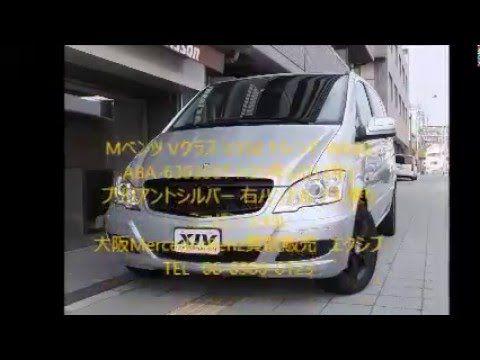 H25年 W639 ベンツVクラスV350トレンド 右H シルバー 1オーナー 大阪輸入車買取販売 エクシブ