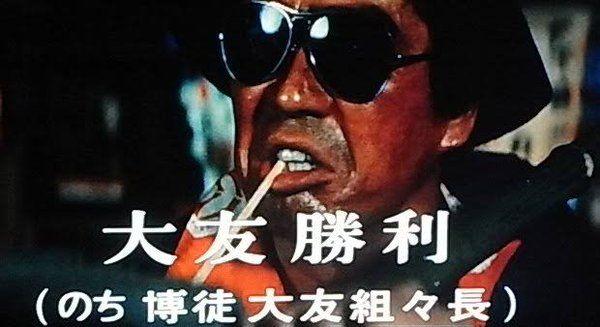 仁義なき 戦い 広島死闘篇