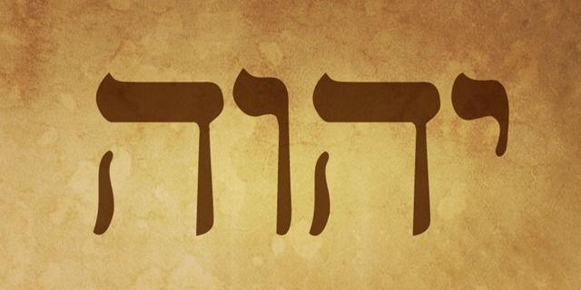 O nome de Deus em hebraico