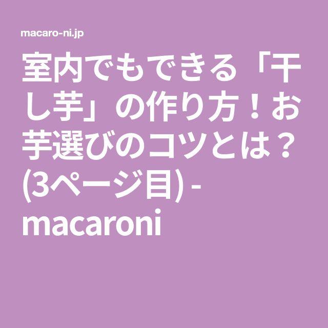 室内でもできる「干し芋」の作り方!お芋選びのコツとは? (3ページ目) - macaroni