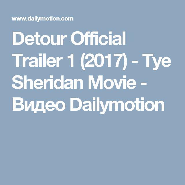 Detour Official Trailer 1 (2017) - Tye Sheridan Movie - Видео Dailymotion