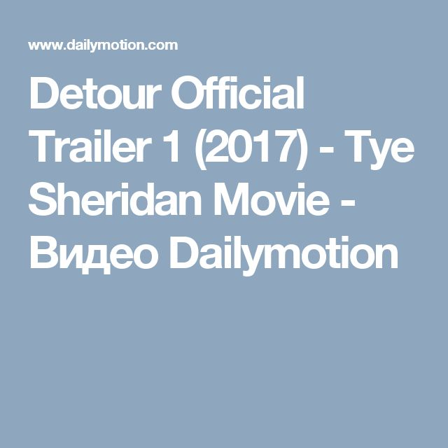 Detour Official Trailer 1 (2017) - Tye Sheridan Movie - Видео Dailymotion