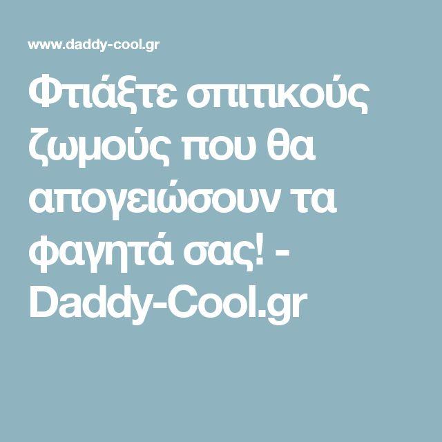 Φτιάξτε σπιτικούς ζωμούς που θα απογειώσουν τα φαγητά σας! - Daddy-Cool.gr