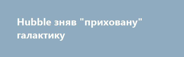 """Hubble зняв """"приховану"""" галактику https://www.depo.ua/ukr/life/hubble-znyav-prihovanu-galaktiku-20170704600022  Вчені за допомогою спостереження через телескоп """"Хаббл"""" зробили знімок яскравої галактики IC 342, яка розташовується біля екватора галактичного диска Чумацького Шляху, що робить її """"невидимою"""" для спостережень через пил"""