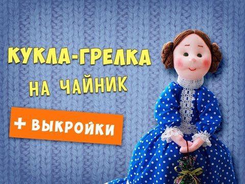 Кукла-грелка на чайник - YouTube
