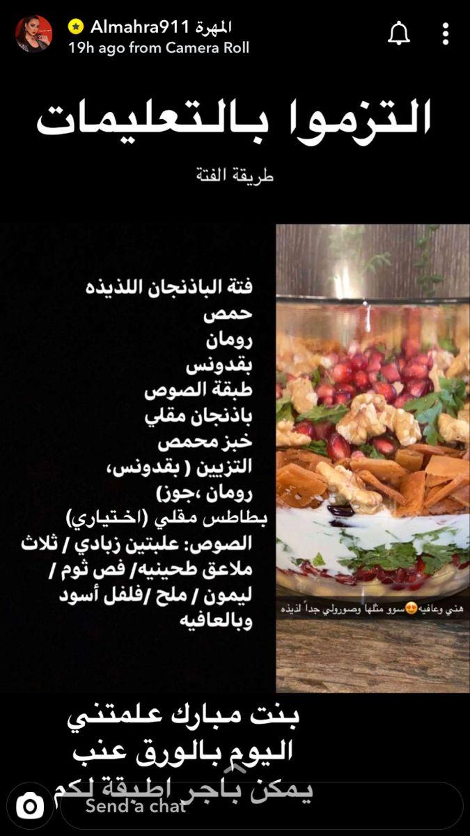 Pin By Cloudy On أطباق رمضانية Food Receipes Recipes Arabic Food