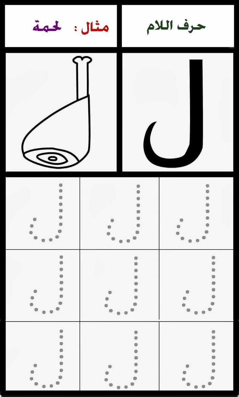 ألبومات صور منوعة: البوم صور لرسم اشكال حروف هجاء اللغة العربية مع الأمثلة لكل حرف