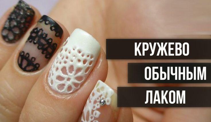 Кружевной дизайн ногтей