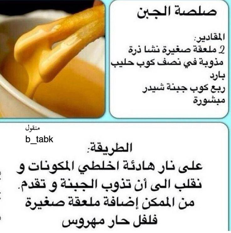 Image result for صلصة الجبن