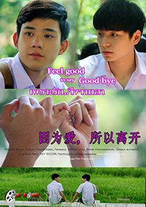 Movie Series Feel Good To Say Goodbye Subtitle Indonesia