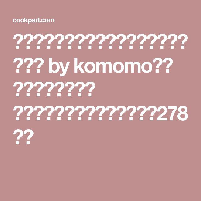 冷凍うどん&レンジで茄子とツナの冷うどん by komomoもも 【クックパッド】 簡単おいしいみんなのレシピが278万品