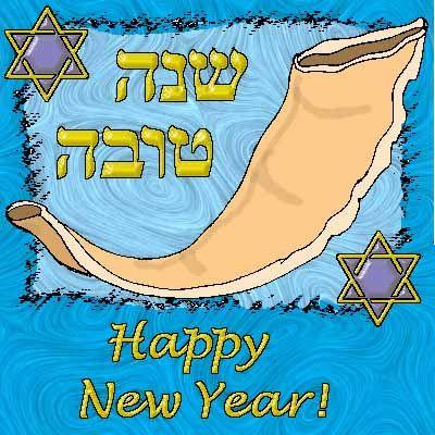 what year is it rosh hashanah