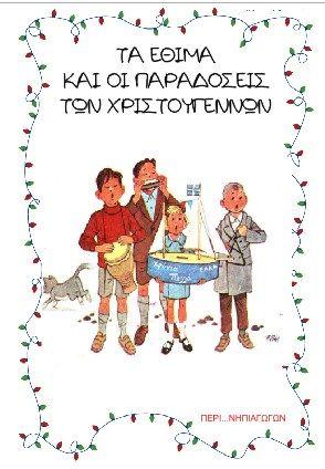 """""""ΠΕΡΙ... ΝΗΠΙΑΓΩΓΩΝ"""" : Το βιβλίο των Χριστουγέννων: Έθιμα και Παραδόσεις"""