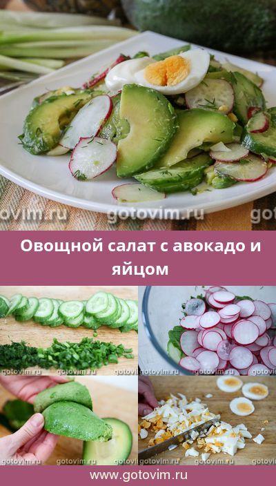 Овощной салат с авокадо и яйцом. Рецепт с фoto #редиска #авокадо #овощные_салаты