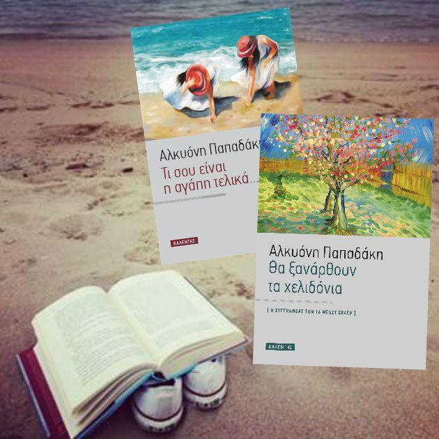 Διακοπές με τα καλύτερα ελληνικά μυθιστορήματα! via Public ________________________ ✓ Τι σου είναι η αγάπη τελικά... ✓ Θα ξανάρθουν τα χελιδόνια  #book #summer #alkyoni #kalendis #vivlia #biblia #kalokairi #diakopes  Περισσότερα για τα βιβλία: http://www.kalendis.gr/e-bookstore/vivlia-gia-enilikes/elliniki-pezografia