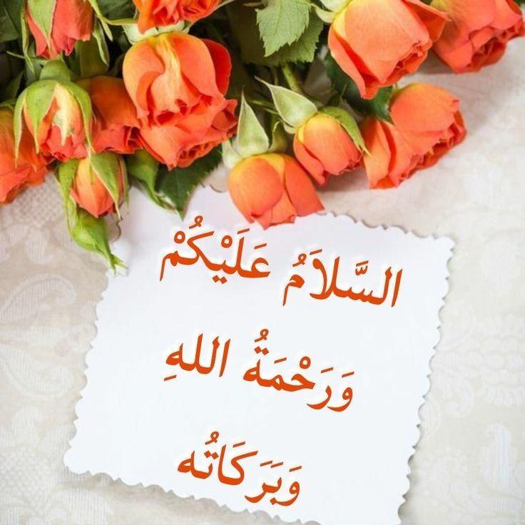 Pin By Safia Bai On السلام عليكم In 2021 Assalamualaikum Image Cellphone Wallpaper Islamic Images