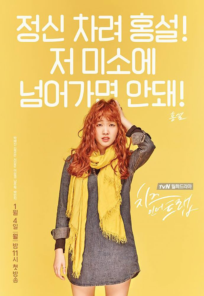 Many K-drama fans must be good boys and girls :) as tvN unveiled character posters for their much-awaited show, Cheese in the Trap. I hope this show won't be all hype and no swag. Anyway, enj…