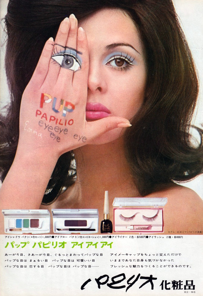 PAPILIO COSMETICS ad  model: ema sugimoto