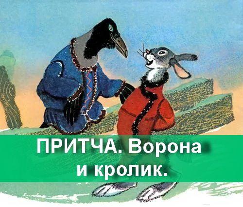 ПРИТЧА. Ворона и кролик. Ворона сидела на дереве, ничего не делая весь день. Маленький кролик увидел ворону, и спросил её: «Могу я также сидеть подобно Вам и ничего не делать целый день»? Ворона ответила: «Несомненно, почему нет». И кролик прилёг под деревом. Но тут неожиданно появилась лиса. Навалилась на кролика и сожрала его. Мораль: Для того, чтобы сидеть и ничего не делать, ты должен сидеть очень, очень высоко. #инфобизнес #мотивация #деньги #бизнес #Успех #Обучение #elenafedulina…