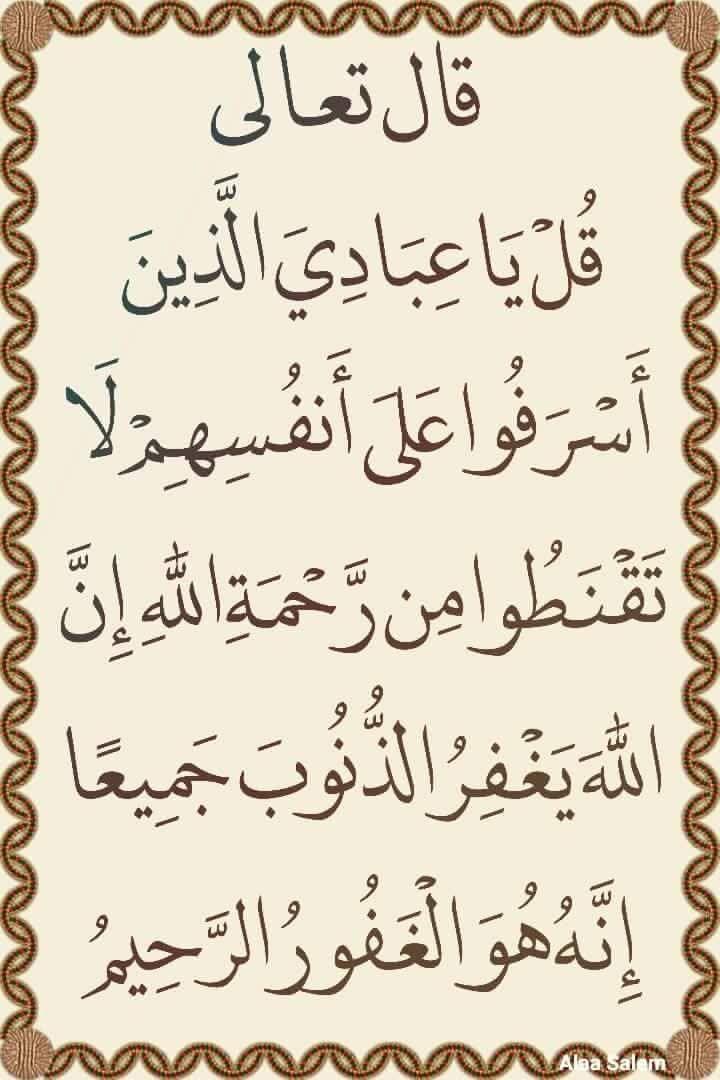 Pin By Hatem Mekni On 039 سورة الزمر Math Arabic Calligraphy Calligraphy