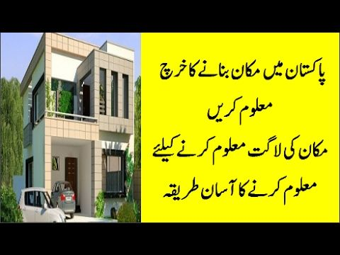 House construction cost in PakistanHow to construct a