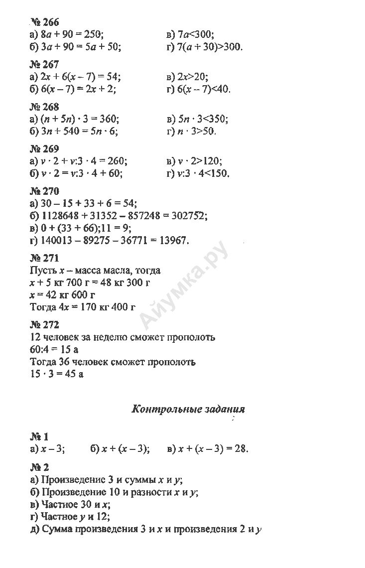 Ответы к заданиям на странице №37 учебника - Математика 5 ...