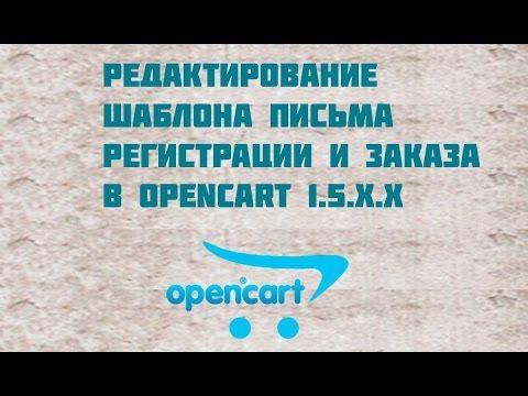 Изменение шаблона письма при регистрации и заказе в Opencart 1 5